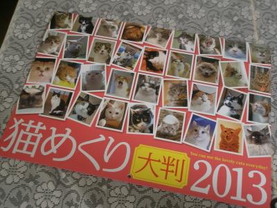 ねこめくり20131.jpg